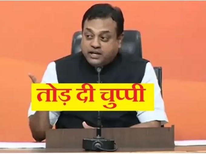 पश्चिम बंगाल में हिंसा पर संबित पात्रा ने तोड़ी चुप्पी, ममता बनर्जी को लेकर दिया ये बयान ...