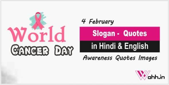 2021 World Cancer Day Slogan in Hindi