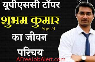 jagrati awasthi biography in hindi