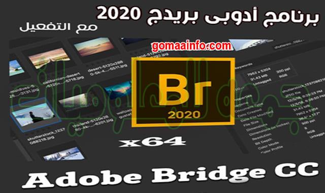 تحميل برنامج أدوبى بريدج 2020 | Adobe Bridge CC v10.0.2.131