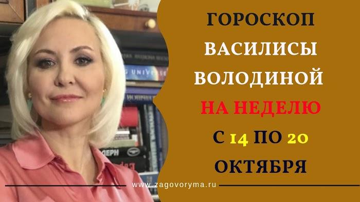 Гороскоп Василисы Володиной на неделю с 14 по 20 октября 2019 года