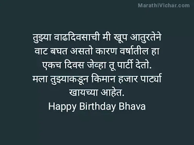 birthday wishes funny marathi
