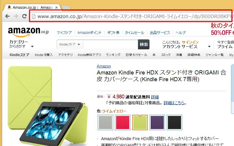 Amazon 商品ページのパーマリンク(固定リンク) -1