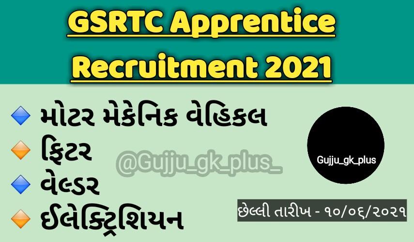 GSRTC Bhavnagar Recruitment For Apprentice Posts 2021