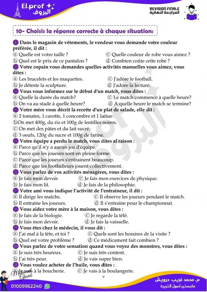 نماذج أسئلة اللغة الفرنسية للثانوية العامة 2021 من منصة حصص مصر بالإجابات مسيو/ أحمد عيسى 7