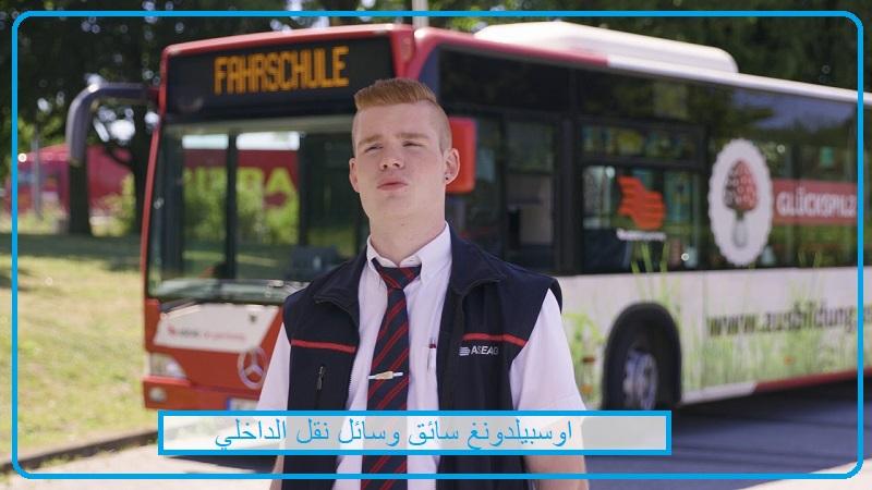 اوسبيلدونغ  سائق (وسائل نقل الداخلي) Fachkraft im Fahrbetrieb