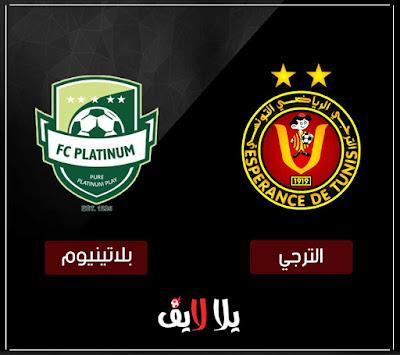مشاهدة مباراة الترجي وبلاتينيوم بث مباشر اليوم في دوري ابطال افريقيا