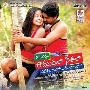 Ippatlo Ramudila Seethala Evaruntarandi Babu (2016) Telugu Mp3 Songs Free Download