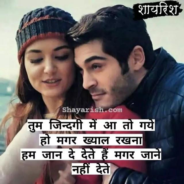 Faadu Shayari for gf | Faade Shayari for Facebook | Best Faadu Shayari in Hindi