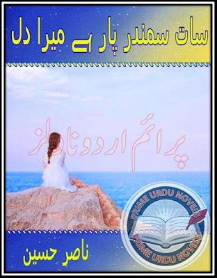 Free download Saat samandar paar hai mera dil by Nasir Hussain pdf