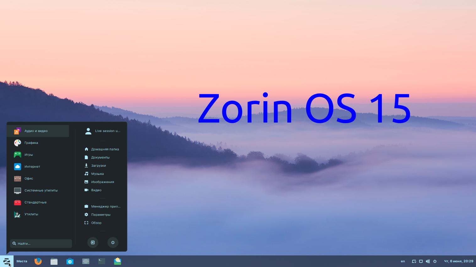 compizomania: Релиз Zorin OS 15 (обзор)