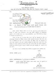 CIRCULAR, IGRS : जन शिकायतों के सम्पूर्ण समाधान प्रणाली मुख्यमंत्री हेल्पलाइन पोर्टल(http://samadhan.gov.in) के प्रभावी संचालन के सम्बन्ध में