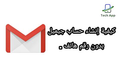 انشاء حساب gmail بدون رقم هاتف
