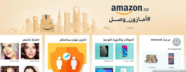 كود خصم امازون السعودية كوبون تخفيض قسائم شراء amazon sa