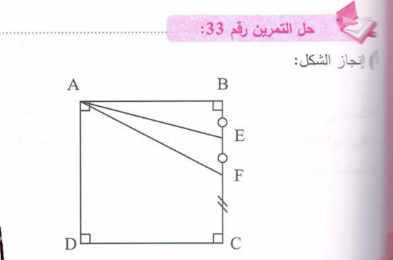 حل تمرين 33 صفحة 176 رياضيات للسنة الأولى متوسط الجيل الثاني