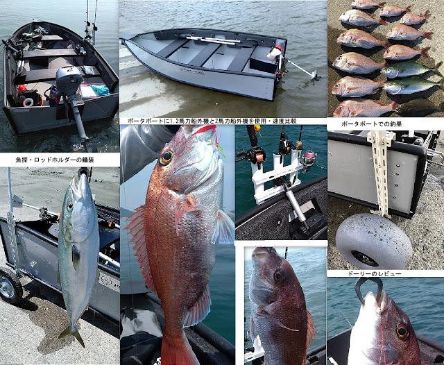 ★ポータボートレビュー 魚探の艤装方法・ゴムボートとの比較・釣果