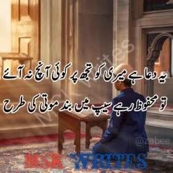 Dua Urdu Poetry
