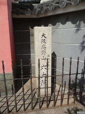 大阪高野山真言宗六大院