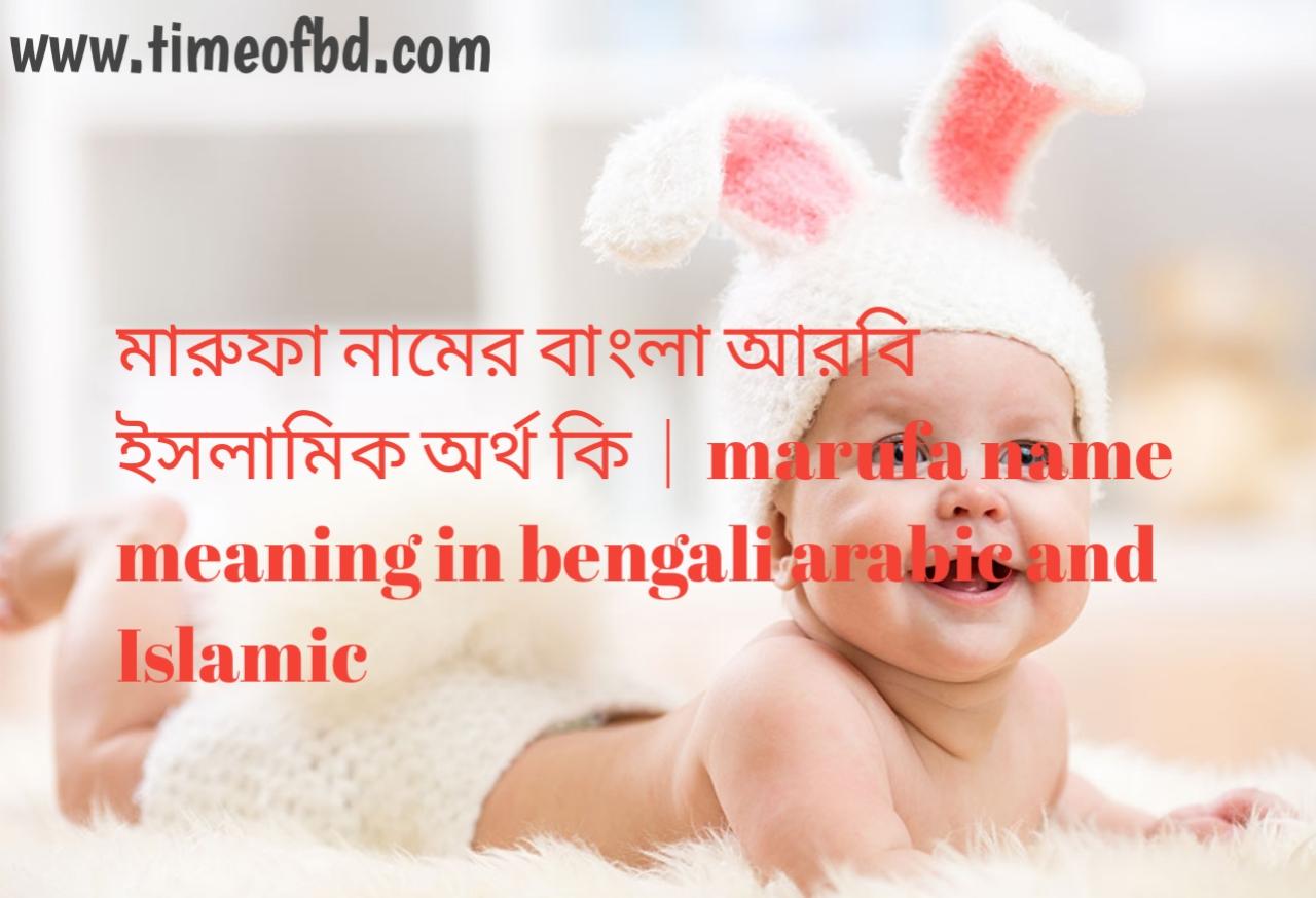 মারুফা নামের অর্থ কী, মারুফা নামের বাংলা অর্থ কি, মারুফা নামের ইসলামিক অর্থ কি, marufa name meaning in bengali