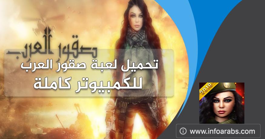 تحميل لعبة صقور العرب INVASION للكمبيوتر كاملة
