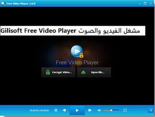 تنزيل برنامج Gilisoft Free Video Player لتشغيل الفيديو والصوت