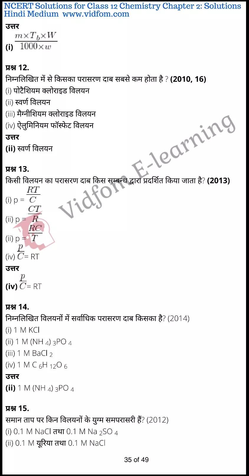class 12 chemistry chapter 2 light hindi medium 35