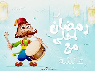 رمضان احلى مع عائشة