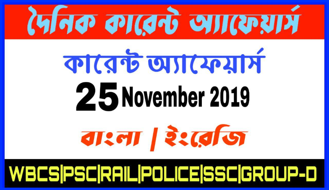 Daily Current Affairs In Bengali and English 25th November 2019 | for All Competitive Exams