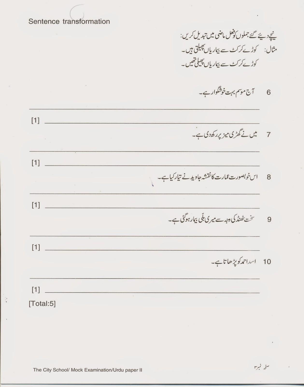 urdu collection worksheets for different levels. Black Bedroom Furniture Sets. Home Design Ideas