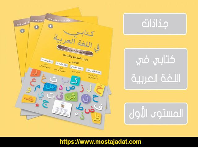 جذاذات كتابي في اللغة العربية المستوى الأول