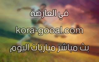 في العارضة fel3arda بث مباشر مشاهدة مباريات اليوم