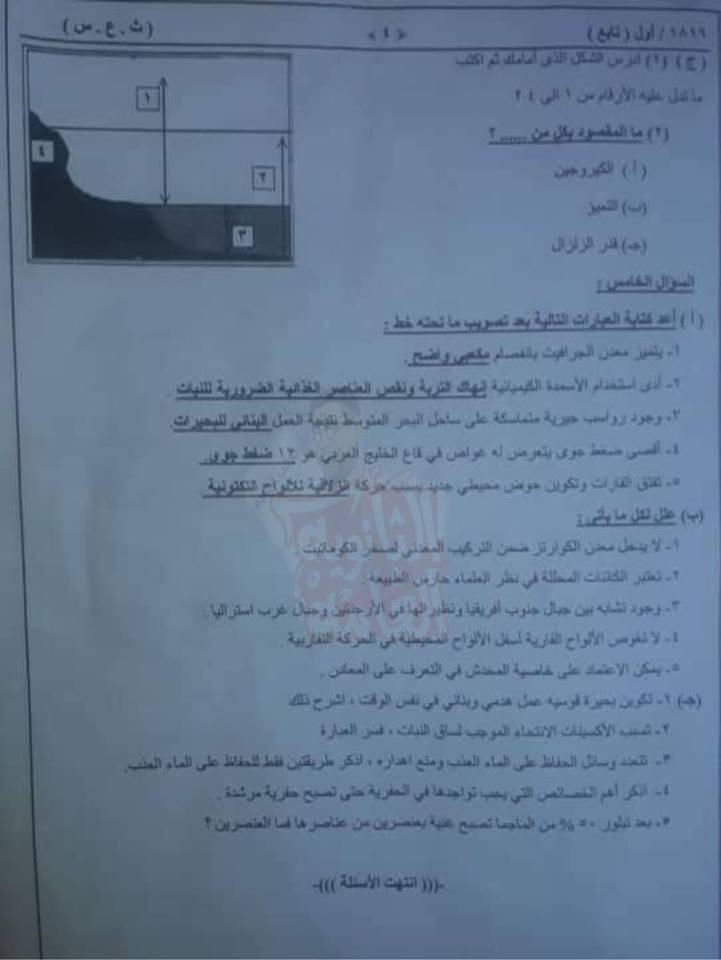 تجميع كل امتحانات السودان للصف الثالث الثانوي 2019 %25D8%25AC%25D9%258A%25D9%2588%25D9%2584%25D9%2588%25D8%25AC%25D9%258A%25D8%25A74