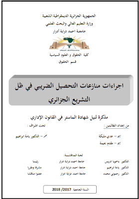 مذكرة ماستر: إجراءات منازعات التحصيل الضريبي في ظل التشريع الجزائري PDF