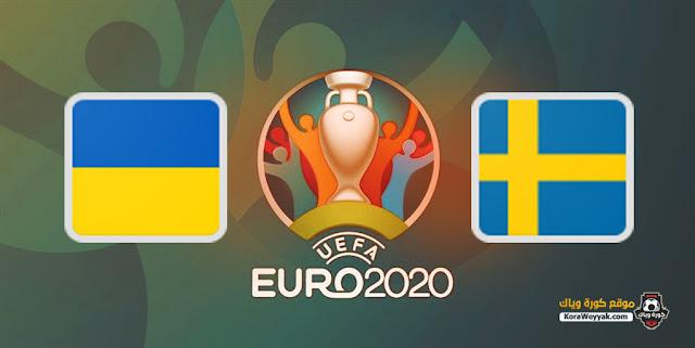 نتيجة مباراة السويد واوكرانيا اليوم 29 يونيو 2021 في يورو 2020
