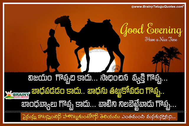 Here is Here is inspiring good evening quotes in Telugu, good evening quotes to start the evening in Telugu, good evening world quotes in Telugu, best inspirational evening quotes in Telugu, happy evening quotes in Telugu, best motivational evening quotes in Telugu, evening quotes for her in Telugu, beautiful evening quotes in Telugu, inspirational evening thoughts in Telugu, fresh evening thoughts in Telugu, happy evening thoughts in Telugu, , inspiring evening messages in Telugu, evening motivational messages in Telugu, quotes lovely evening in Telugu, beautiful evening quotes in Telugu, beautiful evening messages in Telugu, evening motivational quotes in Telugu, telugu evening motivational quotes tumblr, evening motivational quotes in telugu, evening motivational quotes for work in telugu, motivation good evening telugu quotes, good evening sayings in telugu, great evening quote in telugu, evening motivational messages in telugu, inspirational evening thoughts in telugu, Best telugu Whatsapp good evening status .