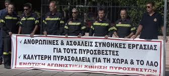Ήπειρος: Ενστολη Διαμαρτυρία Στην Περιφερειακή Πυροσβεστική Διοίκηση Ηπείρου