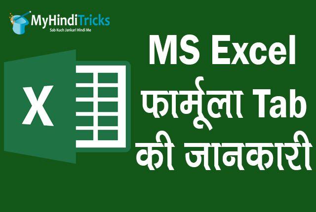 excel-formulas-tab-in-hindi