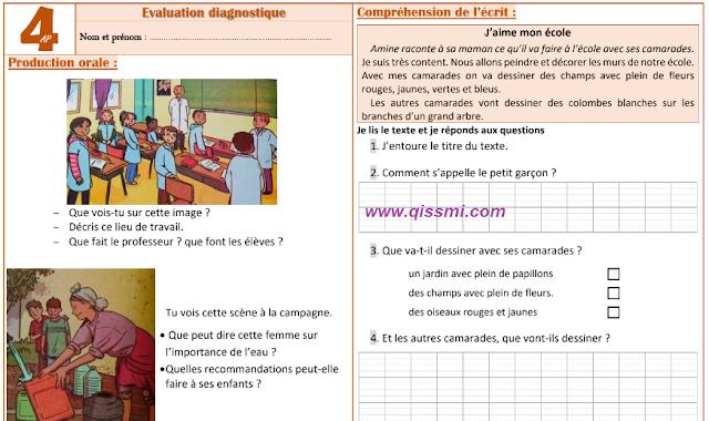 التقويم التشخيصي للمستوى 4  الرابع الفرنسية