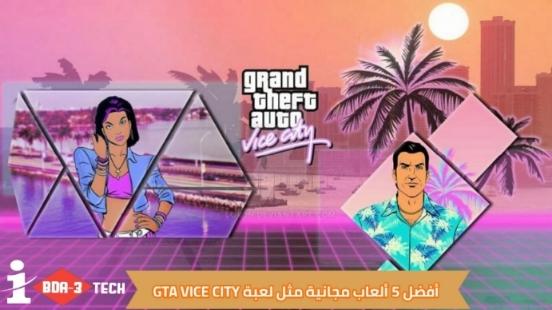 أفضل 5 ألعاب مجانية مثل لعبة GTA Vice City متوفرة على متجر جوجل بلاي2021