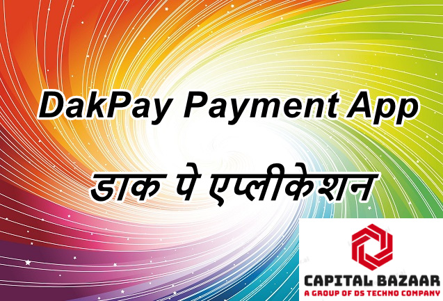 DakPay App (डाक पे ऐप्लीकेशन) क्या हैं हिंदी में, DakPay App को Free में कैसे Download करें और कैसे Use करे, DakPay App में कैसे Account Create करें, Important Features, Full Information 2021