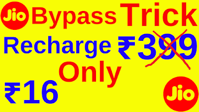 Jio 399 free recharge July 2019