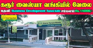 Karur Vysya Bank Recruitment 2021 Business Development Associate Posts