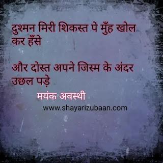 Best dosti shayari in hindi script