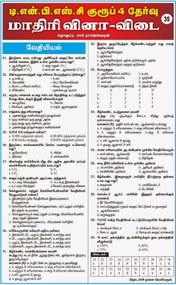 Tamil-TNPSE GROUP IV Questions Answers-35