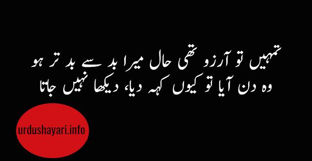 Aarzo poetry - Sad aarzoo shayari for bewafa lover image for fb and whatsapp status
