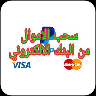 جديد 2020 : أفضل بطاقة بنكية لسحب الأموال من بنك البايبال بكل سهولة وبأقل تكلفة
