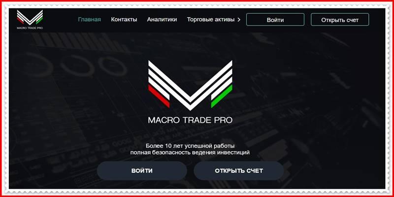 [Мошеннический сайт] mctraders.pro – Отзывы, развод? Компания Macro Trade Pro мошенники!