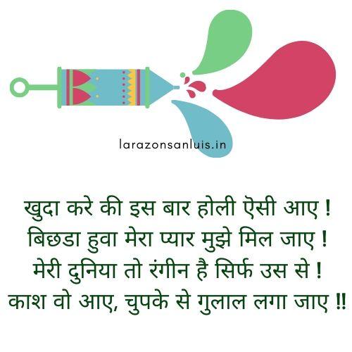 holi-shayari-in-hindi