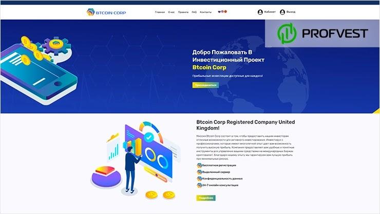 Btcoin Corp обзор и отзывы HYIP-проекта