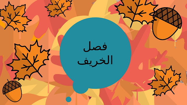 إحذروا فصل الخريف !